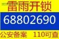 北京24小时开锁公司