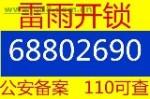北京开锁换锁公司