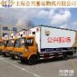 上海公兴搬场运输有限公司
