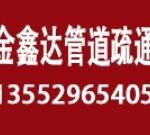 金鑫达管道疏通有限公司