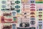 成都大觀紙幣收藏回收