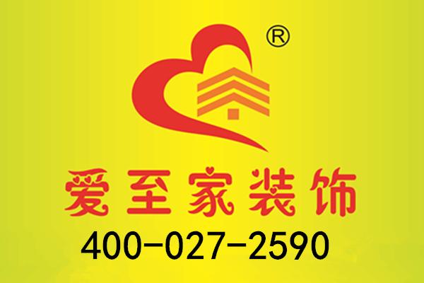 武汉爱至家装饰设计工程有限公司