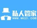 深圳私人管家网络有限公司