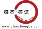 上海签证服务中心