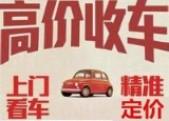 北京回收二手车电话-北京二手车收车电话