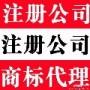 上海工商注册