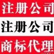 上海工商注册(上海工商代办)