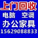武汉二手办公家具电脑空调回收