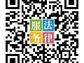青浦区律师事务所