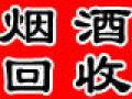 淄博回收老酒茅台淄博回收五粮液酒淄博回收陈年茅台酒