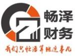 天津畅泽财务咨询