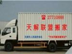天津天解联盟搬家起重吊装运输服务有限公司(南开和平河北)