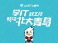北大青鸟深圳嘉华学校