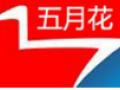 華陽五月花電腦會計培訓學校