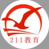成都211教育