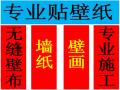 天津专业贴壁纸