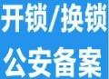 青田县安东开锁服务中心