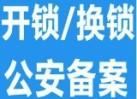 东莞茶山鸿发开锁公司