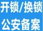 渭南临渭区君安开修锁服务部