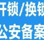 北京大兴开锁公司