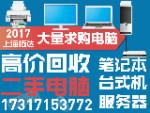 上海电脑回收 二手笔记本回收淘汰电脑