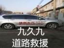 北京流动补胎搭电24小时