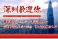 深圳积分入户 深户入户咨询 毕业生入户 超生入户