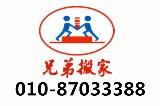 北京兄弟搬家有限公司