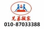 北京兄弟搬家有限公司(回龙观分部)