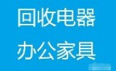 深圳龙华二手办公家具回收