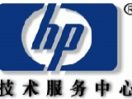 上海惠普打印机维修站-hp售后维修中心