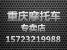 重庆摩托车专卖店
