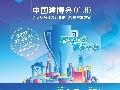 2021中国建博会广州