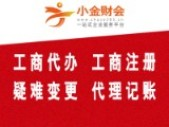 北京小金财财务咨询有限公司