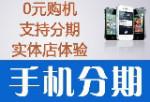 青岛手机分期