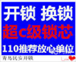 北京西城换锁公司