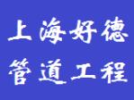 上海好德管道工程(嘉定好德疏通)