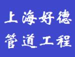 上海好德管道工程
