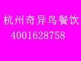 杭州奇异鸟餐饮