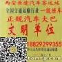 南宁到西安汽车+客车-(时刻表)+/ /1877535566