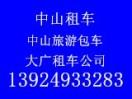 中山租车中山旅游包车大广租车公司