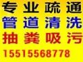 郑州专业通下水道 化粪池清理 市政管道疏通 公司 服务较专业
