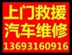 北京上门修车搭电补胎