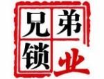 北京兄弟开锁公司