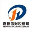 成都嘉德信財稅管理咨詢有限公司