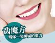 口腔清洁护理采购_供应_厂家_列表网