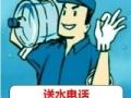 建设路口桶装水免费配送 乐百氏 滴水洞 农夫山泉 怡宝娃哈哈