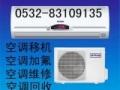 黄岛东区空调维修,中央空调安装维修,保养