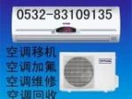 黄岛空调维修移机回收83109135(黄岛空调移机)