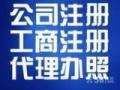 全杭州代理注册公司,代理记账,商标注册 知识产权代理